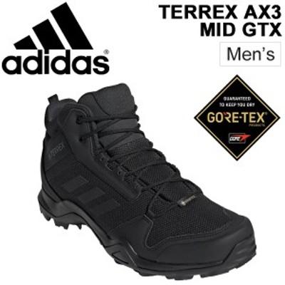 トレッキングシューズ ミッドカット ブーツ メンズ アディダス adidas TERREX AX3 MID GTX テレックス GORE-TEX ゴアテックス 防水性 初