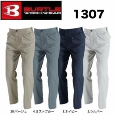 バートル 1307 ワンタックパンツ 70cm~130cm 製品洗い加工 BURTLE