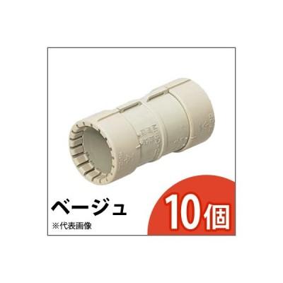 未来工業 カップリング PF管用 ベージュ MFSC-14G 10個入り