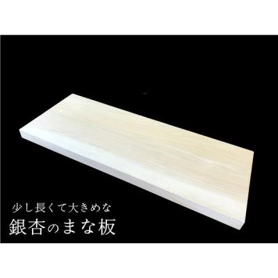 国産 銀杏のまな板(750mm)