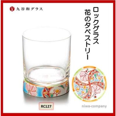 敬老の日 内祝い お返し 九谷和ガラス ロックグラス 花のタペストリー RC-127