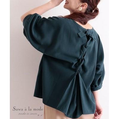 【サワアラモード】 後ろリボンの可愛いぽわん袖トップス レディース グリーン F Sawa a la mode