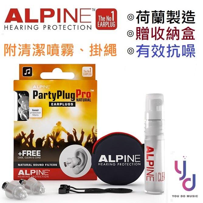 現貨免運 贈高級收納盒 Alpine Party Plug Pro 全頻 耳塞 可維持交談 專利 降噪 派對 演唱會