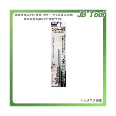 イチネンMTM(ミツトモ) 六角軸コンクリートドリル 3.2mm 26608