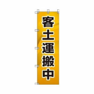 ユニット 桃太郎旗 客土運搬中 37286(代引き不可)