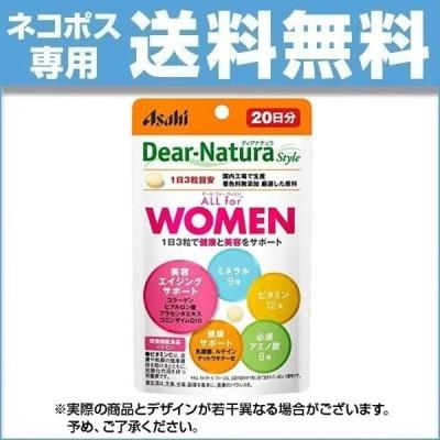 ネコポス ディアナチュラスタイル ALL−IN For WOMEN 20日分 60粒 ×1個 メール便