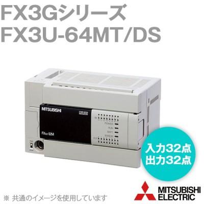 三菱電機 FX3U-64MT/DS MELSEC-Fシリーズ シーケンサ本体 (DC電源・DC入力) NN