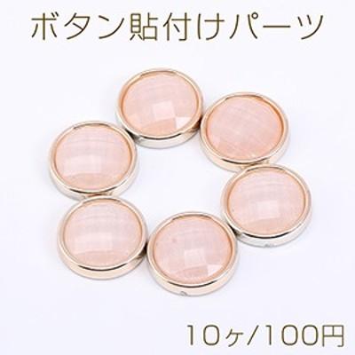 ボタン貼付けパーツ アクリルパーツ 樹脂貼り 丸型 17mm ピンク【10ヶ】