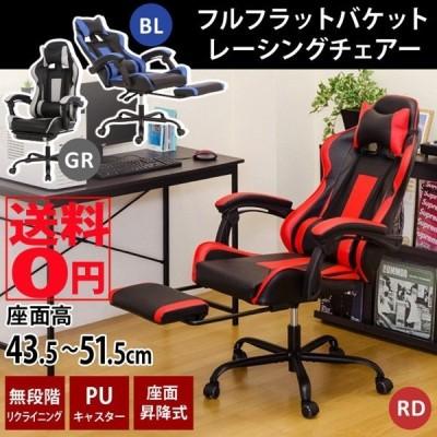 頭と腰にサポートクッション付き! フルフラット バケット レーシングチェア BL/GR/RD H-013