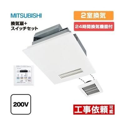 バスカラット24 インバーター+スイッチセット 浴室換気乾燥暖房器 単相200V 三菱電機 V-242BZL2+P-143SW2 2室換気(1部屋暖房/2部屋換気)