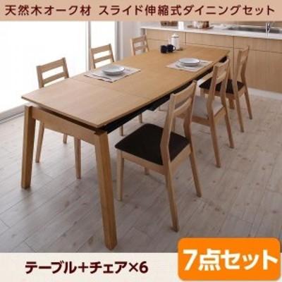 ダイニングテーブルセット 6人用 天然木オーク材 スライド伸縮式ダイニングセット 7点セット テーブル+チェア6脚 W140-240