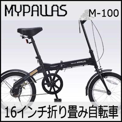 折り畳み自転車 16インチ折りたたみ自転車 マイパラス M-100 (ブラック)(MYPALLAS M-100) 折畳み自転車