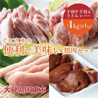 便利で美味い鶏肉4kgセット/手羽元,手羽中,ささみ,レバー各1kg