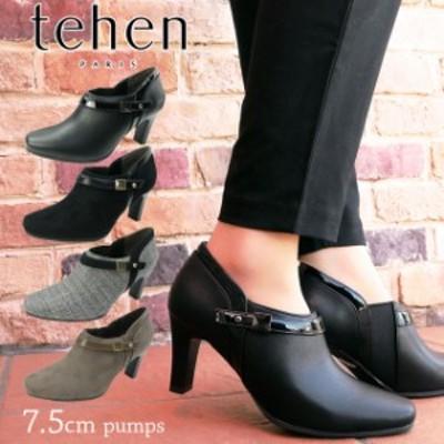 送料無料 レディース パンプス ブーティ 人気 流行 tehen TN1747 テーン 靴 オフィス カジュアル 黒 ブラック グレー ツイード スエード