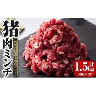 i334 鹿児島県出水市産大幸猪肉のミンチ<500g×3パック・計1.5kg>猪肉ミンチで手軽にジビエ料理!高タンパク・低カロリーで亜鉛・ビタミンB群が豊富なので健康に気を付けている方へおすすめ♪【大幸】