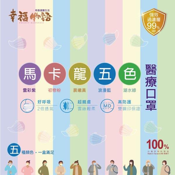 【日藥本舖】幸福物語怡安醫用口罩成人50入馬卡龍五色