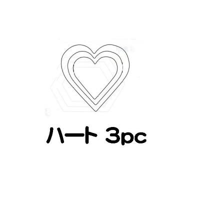 18-8 野菜抜 ハート 3pc