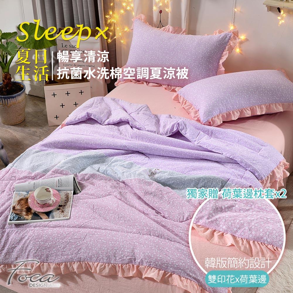 【FOCA】in清新- 韓款浪漫荷葉邊抗菌水洗輕柔棉空調夏涼被-小青春-紫