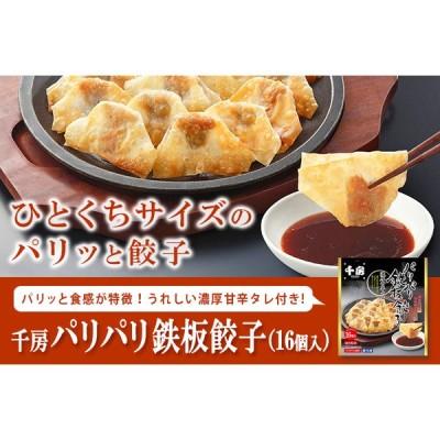 千房パリパリ鉄板餃子16個入(冷凍食品)