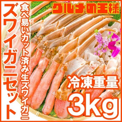 カット済み ズワイガニ ずわいがに セット 合計3kg 冷凍総重量約 1kg ×3パック かに鍋 かにしゃぶ お刺身 ポーション かに カニ 蟹 詰め合わせ