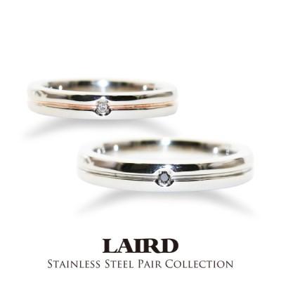 ペアリング LAIRD(レアド) ステンレス 指輪 カップル 大人 きれいめ オシャレ シンプル アレルギーフリー 記念日 ギフト R1051020-R1051850