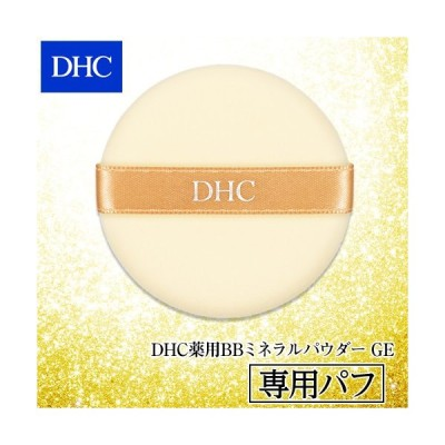 dhc 【 DHC 公式 】 DHCメークアップ パフ I
