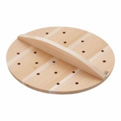 雅うるし工芸 AKB08036 SA厚手サワラ穴明木蓋(36cm)