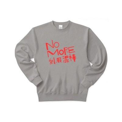 NO MORE 制服泥棒 トレーナー Pure Color Print(グレー)