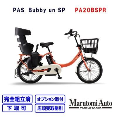 電動自転車 ヤマハ 子供乗せ自転車 子供乗せ後 3人乗り 2021年モデル PAS Babby un SP バビーアン バビーアンSP コーラルレッド PA20BSPR