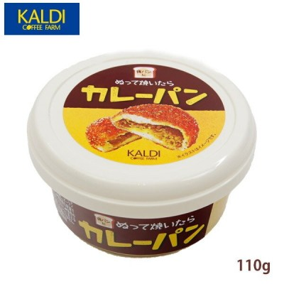 カルディ ぬって焼いたらカレーパン 110g 食品 食パン トースト 塗ったら カレーパン KALDI カルディオリジナル 美味しい 焼くだけ トースト用クリーム お中元