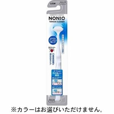 NONIO(ノニオ)舌クリーナー【ライオン】【納期:1週間程度】※メール便5個まで