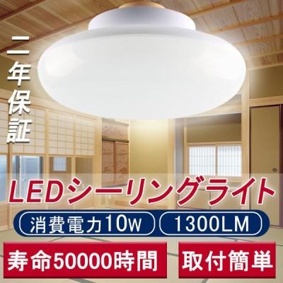 ledシーリングライト 10W 4畳-6畳  10w 1300lm 電球色 led電球 100W形相当 インテリア引掛式 小型シーリング 簡単取付 部屋 台所 洗面所 和室 廊下 玄関 書斎