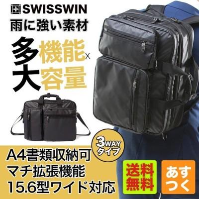 SWISSWIN ビジネスバック 3way メンズバッグ ショルダーバッグ バッグ リュック リュックサック 父の日 マチ拡張 大容量 軽量 レディース 大人 A4 PCセール