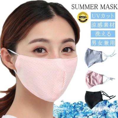 送料無料夏用 マスク UVカット マスク 接触冷感 マスク 冷感 クール マスク メッシュ マスク 涼感素材 マスク 運転用 日焼け防止