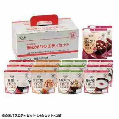 アルファー食品 安心米バラエティセット 14食セット×2箱 1142200(支社倉庫発送品)