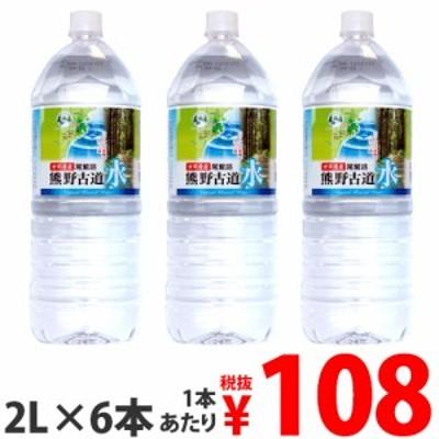 熊野古道水 2L 6本 水 ミネラルウォーター