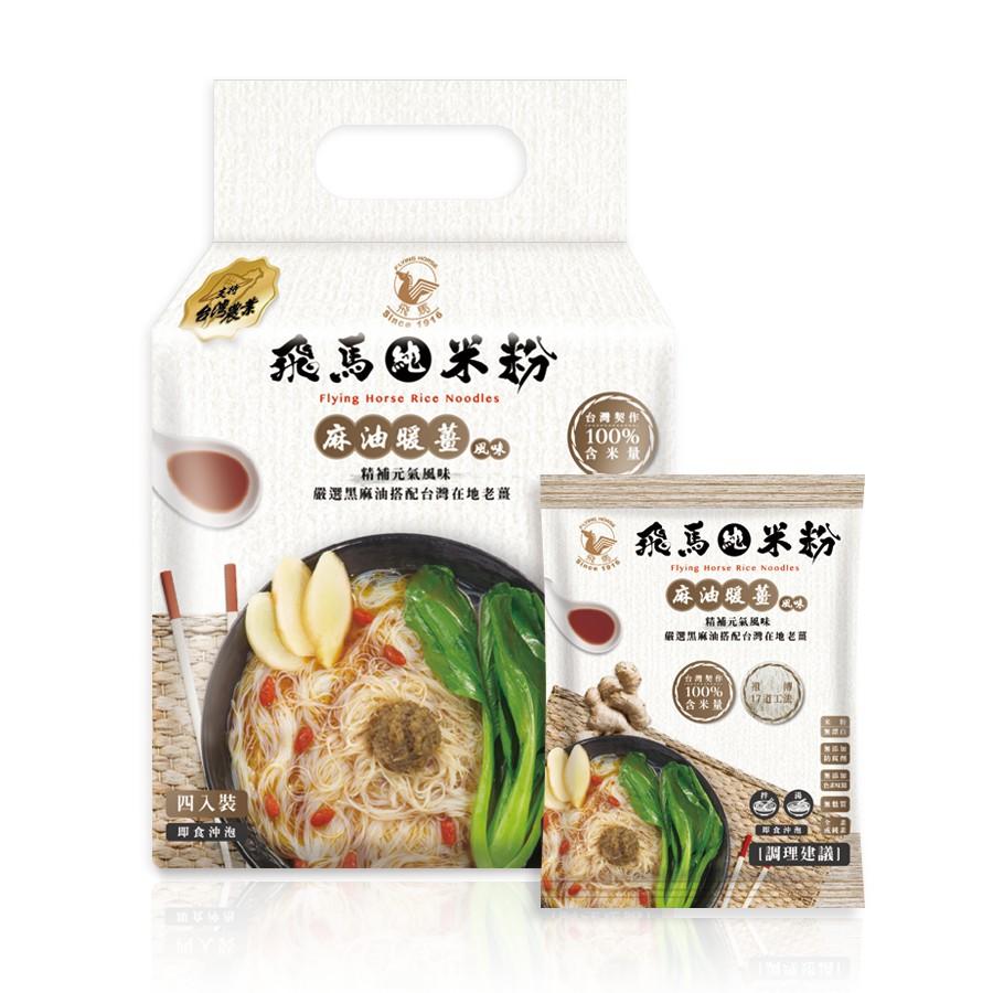 飛馬純米粉 麻油暖薑風味 75gx4包/袋  【大潤發】