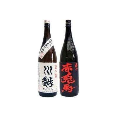 焼酎 飲み比べセット 赤兎馬 芋 1800ml濱田酒造  と川越 芋 1800ml川越酒造  2本セット