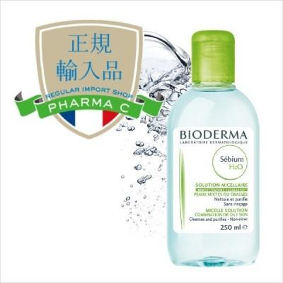 ビオデルマ クレンジング 敏感肌 オイリー肌 ニキビ クレンジングリキッド セビウム エイチツーオー 250mL BIODERMA H2O