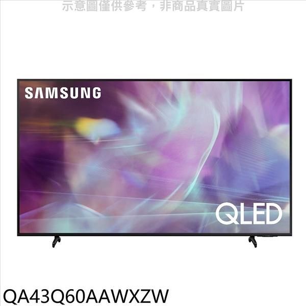 《X折》(含運無安裝)三星【QA43Q60AAWXZW】43吋QLED 4K電視[王品牛排餐券1張]