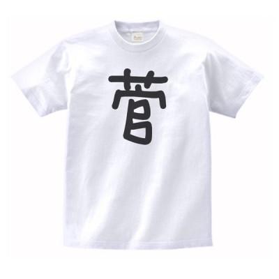 菅 名前 苗字 Tシャツ