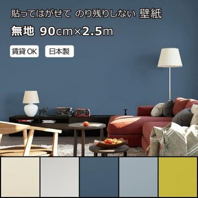 賃貸OKなかんたん壁紙 貼ってはがせる のり残りしない 無地 ホワイト アイボリー ネイビー グレイブルー マスタード シールタイプ おしゃれ 日本製 90cm×2.5m