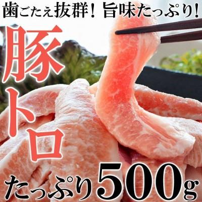 肉 豚肉 豚トロ 500g メキシコ産 ネック 精肉 バーベキュー BBQ 焼肉 業務用 冷凍 食品