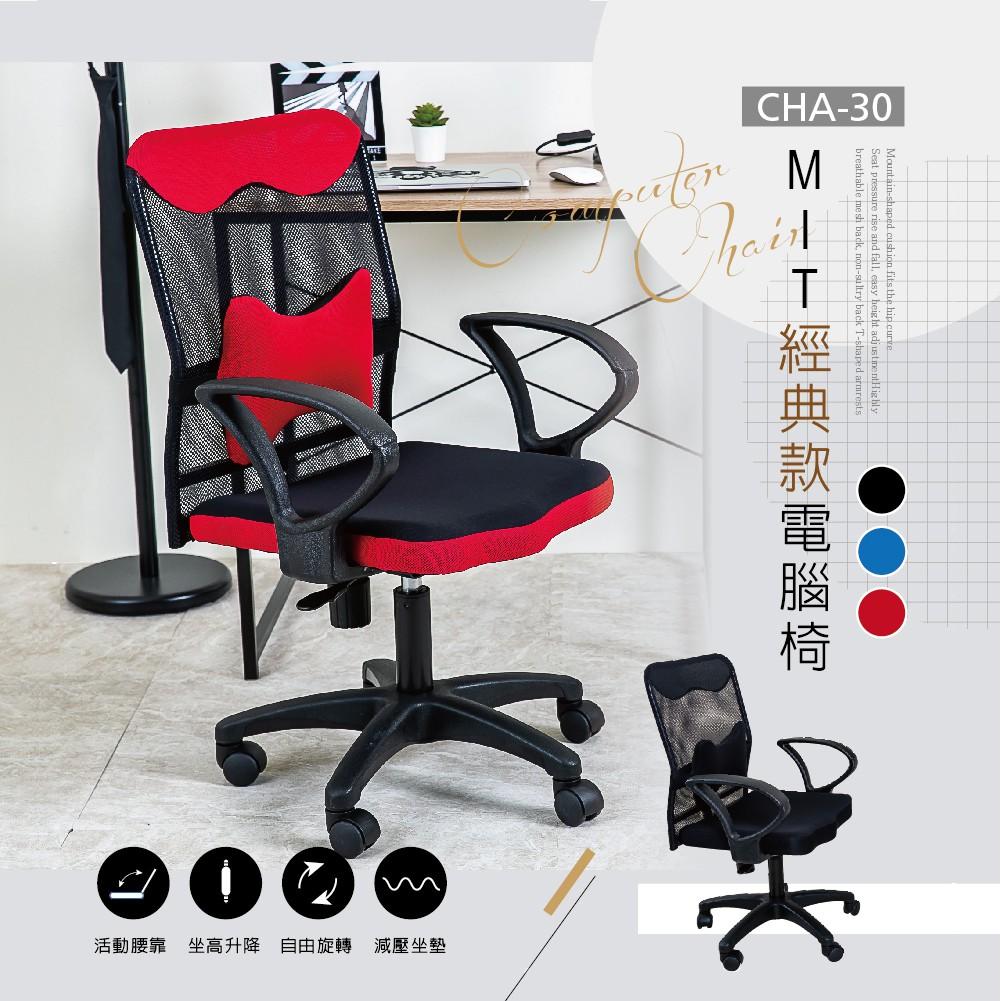 歐德萊 MIT經典款電腦椅【CHA-30】辦公椅 書桌椅 升降椅 人體工學椅 會議桌椅 椅子 工作椅 電競椅 桌椅