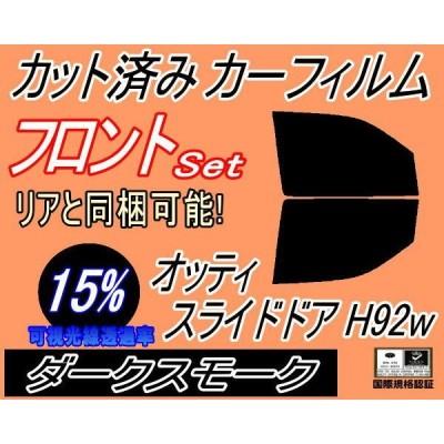 フロント (b) オッティ スライドドア H92W (15%) カット済み カーフィルム リアスライド式用 ニッサン