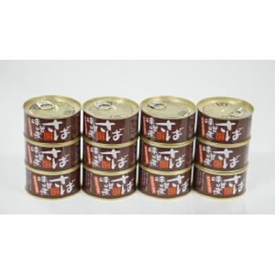 さばの味噌煮 缶詰 銚子産の大型寒さば限定 180g(固形量135g)×12缶 ※常温 送料無料