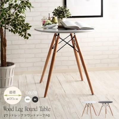 ラウンド テーブル 丸 円型 ウッドレッグラウンドテーブル コーヒーテーブル  机 つくえ ホワイト ブラック シンプル