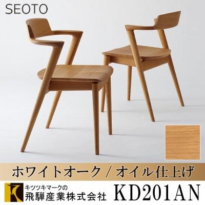 飛騨産業 ダイニングチェア 椅子 SEOTO セオト オイル仕上げ 飛騨高山 デザインチェア 伝統 セミアームチェア 10年保証 ホワイトオーク KD201AN OF 正規品