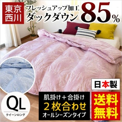 西川 羽毛布団 クイーン オールシーズン2枚合わせ ダウン85% 日本製 抗菌 防臭 羽毛掛け布団 掛布団