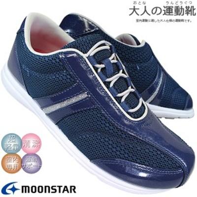 ムーンスター MoonStar 大人の運動靴 02 ネイビー レディース ローカットスニーカー フィットネスシューズ スリッポン 婦人靴 上靴 大人
